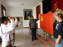 党旗下宣誓