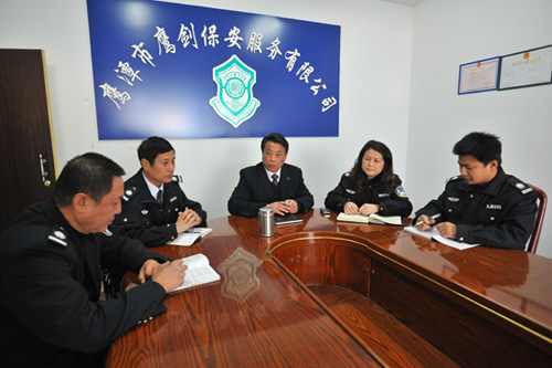 公司领导成员在研究保安工作