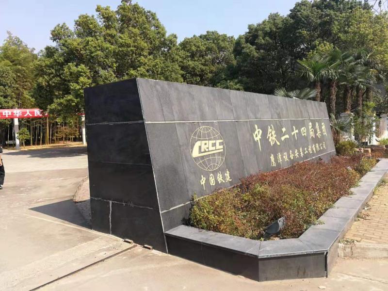 中国铁建二十四局工程公司
